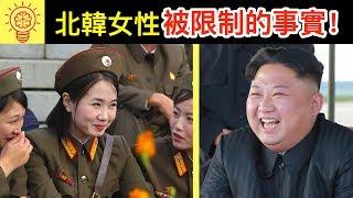Download 10個北韓女性被強迫遵守的秘密 Video