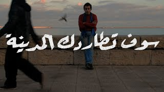 Download The City will Pursue You سوف تطاردك المدينة Video