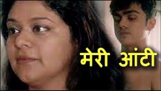 Download मेरी आंटी | New Hindi Movie 2018 | Part 1 Video