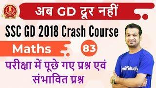Download 8:00 PM - SSC GD 2018   Maths by Naman Sir   परीक्षा में पूछे गए प्रश्न एवं संभावित प्रश्न Video