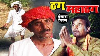 Download Thag Mahathag ठग महाठग - Banjara Comedy Full Movie बंजारा फिल्म Video