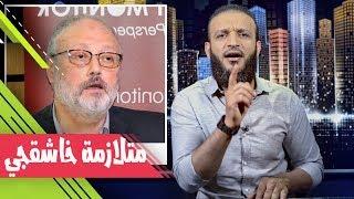 Download عبدالله الشريف | حلقة 17 | متلازمة خاشقجي | الموسم الثاني Video