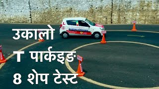Download Car Trial Test in Nepal 2018 - Latest Complete Video