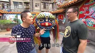 Download 在台灣的故事910 大龍峒傳奇 Video