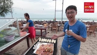 Download 시하누크빌에서 먹은 음식들 + 캄보디아어 조금 배우기 Video