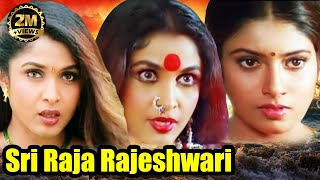 Download Sri Raja Rajeshwari (2001) | Full Tamil Movie | Ramya Krishnan Video