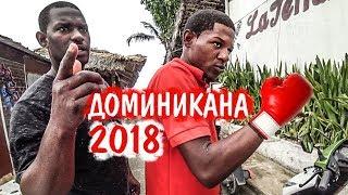 Download Доминикана 2019. Никогда не суйся сюда Своим Ходом Video