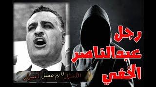 Download ذئب المخابرات المصرية الصندوق الاسود لجمال عبدالناصر Video