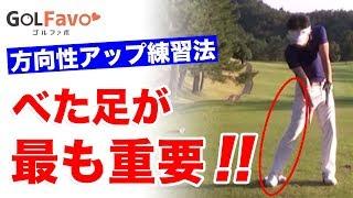 Download ゴルフではベタ足が肝心!右足の使い方で方向性を上げる方法 Video