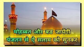 Download Fathma Saiyeda Ke Ho Lagte Jigar Tumpe Lakho Salam (SALATO-SALAM) Video
