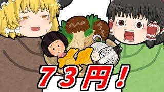 Download 【ゆっくり茶番】73円の最高級(笑)松茸が丸かじりしたらヤバすぎたw Video