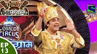 Download Comedy Circus Mahasangram - Episode 13 - Road to the Semi Final Video