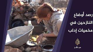 Download الجزيرة مباشر ترصد أوضاع النازحين السوريين في مخيمات ريف إدلب مع اقتراب دخول فصل الشتاء Video