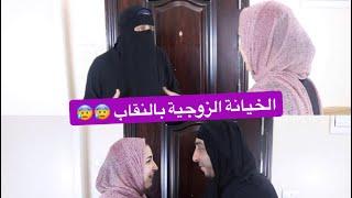 Download خانت جوزها عن طريق النقاب 😳(( الجزء الاول )) (( الخيانة الزوجية ))محمود الجمل mahmoud elamal Video