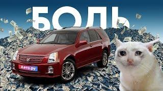 Download Американская РОСКОШЬ по цене Lada Granta: в чём подвох? Video