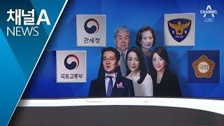 Download [뉴스분석]'을'의 반격…조양호 일가 '사면초가' Video