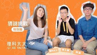 Download 理科太太 x 黃大謙 x 阿滴的猜謎生死鬥 Video