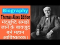 Download Thomas Alava Edison Biography in Hindi. DC Current and Electric Bulb Inventor Edison life story. Video
