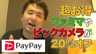 Download PayPayの20%キャンペーンがおいしすぎる#ファミマ #ビックカメラ Video
