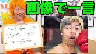 Download 【絶妙な一枚でたくさんボケさせろ!】ボケやすい画像選手権!!!! Video