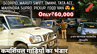 Download Best Used Commercial Vehicles In Kolkata (Barasat) | TATA ACE, SWIFT CAR, OMANI, SCORPIO, Video