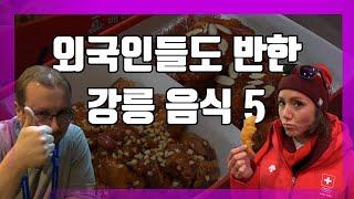 Download [눈TV]'올림픽 특수' 외국인 입맛 사로잡은 강릉음식 5가지 Video