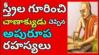 Download Chanakya Says About Womens Classic Mystery | Chankya Niti | Must Follow rules in regular life Video