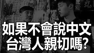 Download 外國人在士林夜市假裝不會說中文! 結果店員會騙他們嗎!? Video