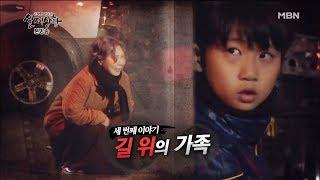Download 길 위의 가족 #1 [실제상황 | 다시보기] Video
