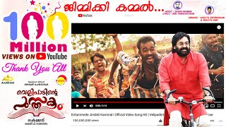 Download Entammede Jimikki Kammal | Official Video Song HD | Velipadinte Pusthakam | Mohanlal | Lal Jose Video