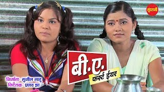 Download बी ए फस्ट ईयर - B A First Year   Comedy Scene   Chhattisgarhi Movie Clip - Full HD Video