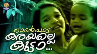Download Kutta karayalle Kutta... | Malayalam Folk Songs [ Nadan Pattukal ] | Karayalle Kutta | Audio Song Video