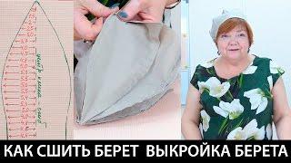 Download Как сшить берет своими руками? Выкройка берета. Головной убор в женском гардеробе. Видео урок. Video