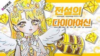 Download SD 종이인형 다이아 여신🍋 | 어린이 | 종이구관 | 공주 인형 놀이 | 영상툰 | Dia goddess paper doll | Video