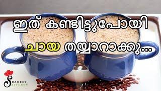 Download ഒരു തവണ ചെയ്തു നോക്കിയാല് വീണ്ടും വീണ്ടും ചോദിക്കും ചായിനാന | Chainana Tea | Tea Recipe Video