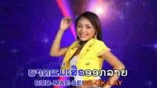 Download kin beer num mia mun khom Video