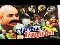 Download Comedy Kissa - Lukka Ka Lifafa || Rakesh Bhagel,Chhedi Tailor,Bhola Gujjar || new 2016 Video