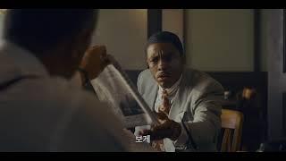 Download 마셜 Marshall (자막판) - Trailer Video