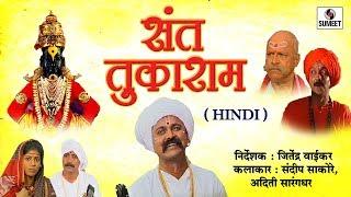 Download Sant Tukaram Maharaj Full Movie - Hindi Bhakti Movies | Hindi Devotional Movie | Indian Movie Video