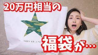 Download 20万円相当の福袋が好みじゃない非常事態。 Video
