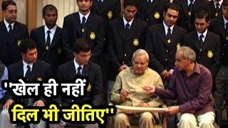Download Watch Uncut Video: Atal Ji ने जब Sachin, Sourav और टीम को Pakistan जाने से पहले दी थी शुभकामनाएं Video