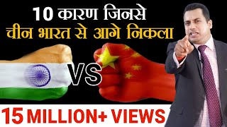 Download INDIA Vs CHINA | Business Case Study | Dr Vivek Bindra Video