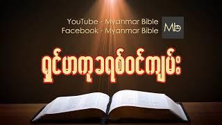 Download ရွင္မာကုခရစ္၀င္က်မ္း Myanmar bible Audio Video