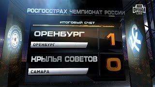 Download Обзор матча: Футбол. РФПЛ. 12-й тур. Оренбург-Крылья 1:0 Video
