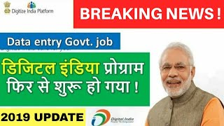 Download Digital India Govt. Data entry job is open (2019)   Earn 30,000/- month Video