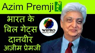 Download Azim Premji Biography in Hindi/Urdu, Life story of Azim Premji, Startup Success story,Motivational Video