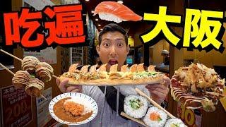Download 一天的吃喝玩樂都在這條街解決了!吃遍大阪!【劉沛 VLOG】 Video