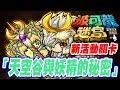 Download 《波可龍迷官》新活動關卡「天空谷與妖精的秘密」初見! Video
