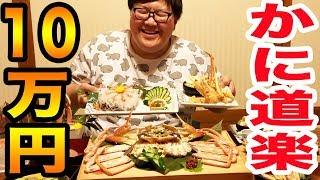 Download かに道楽で10万円食べるまで帰れまテン! Video