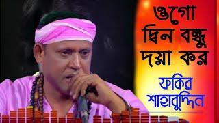 Download ফকির শাহাবুদ্দিনের ষ্টেজ কাপানো গান.Fakir Shahabuddin 2018. Video